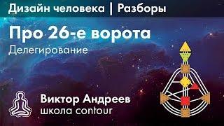 Скачать ЭГО ЦЕНТР И 26 ВОРОТА В ДИЗАЙНЕ ЧЕЛОВЕКА Астродизайн