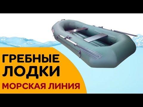 Какую гребную лодку выбрать? Модельный ряд Морская линия. Уфа. Гарантия 3 года.