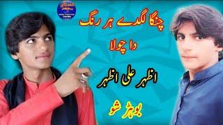 Change Lagde Har Rang Da chola Azhar Ali Azhar Sraiki Song Adnan Production Taunsa
