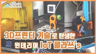 [윈테리어] IoT전동커튼 제품의 시작! (feat.3…