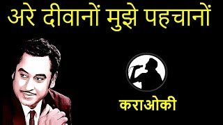 arey deewano mujhe pehchano karaoke full hindi with scrolling lyrics