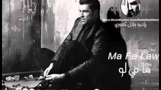 Wael Khoury  --   Ma Fi Law