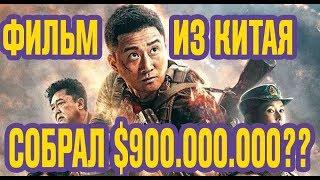 Война Волков 2 | Wolf Warriors 2 | Zhan lang 2 - Китайский фильм 2017 года собрал 900 млн долларов