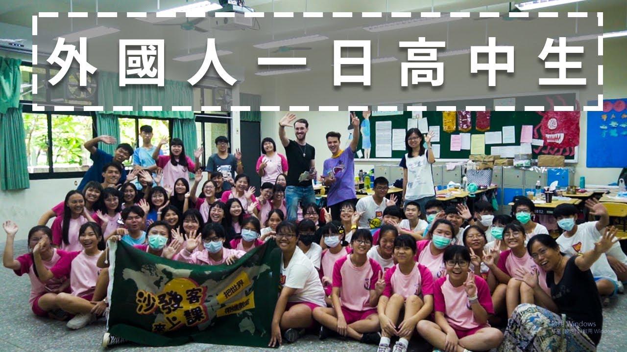 外國人一日體驗台灣高中生|屏北高中 EP.1