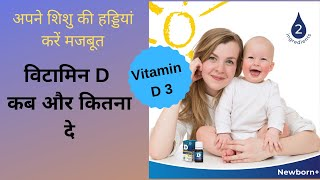 Importance Of Vitamin D With Dose For A Baby In Hindi- Dr. Surabhi Gupta