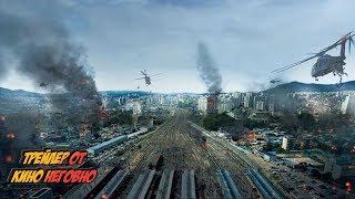Русский трейлер - Поезд в Пусан