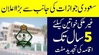 5 Years Free Iqama For Expat Women | New Jawazat Rules In 2019 | Saudi Arabia Latest News | AUN