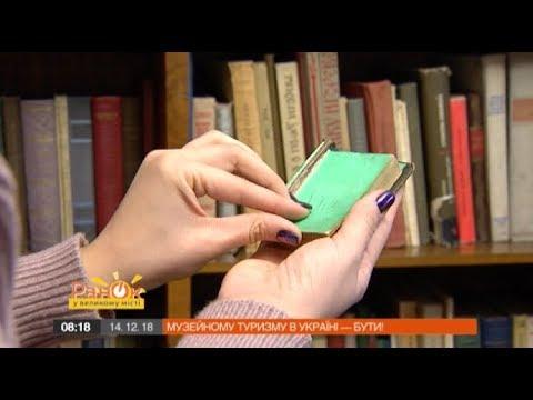 Телеканал ICTV: Музейному туризму в Украине - быть!