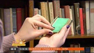 Музейному туризму в Украине - быть!