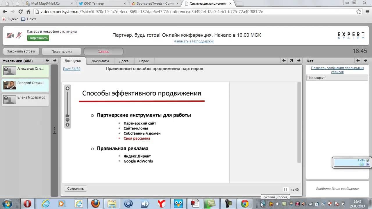 Партнёрская программа яндекс директ рекламировать чат бесплатно