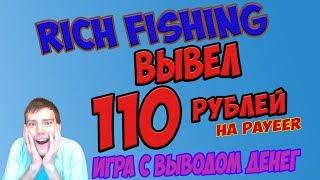 Игра с выводом денег Rich Fishing. Выплата 110 рублей