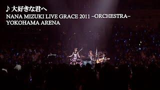 水樹奈々「大好きな君へ」(NANA MIZUKI LIVE GRACE 2011 -ORCHESTRA-)