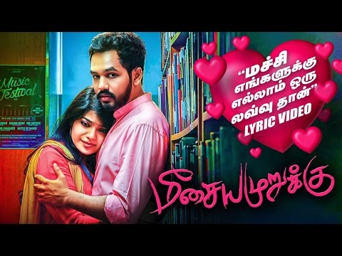 Machi Engalukku Ellam (Lyric Video) - Meesaya Murukku | Hiphop Tamizha | Sundar C