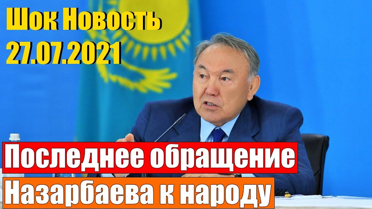 Срочно! Назарбаев сделал обращение к народу Казахстана. Слова Назарбаева ошарашили.