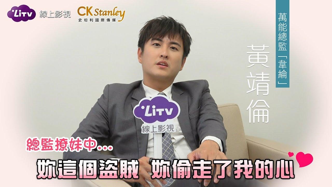 【黃靖倫】專訪:總監果然有兩下子,走不出憂鬱時看「這個」就好了?!|LiTV 線上看