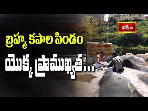 బ్రహ్మ కపాల పిండం యొక్క ప్రాముఖ్యత || Dharma Sandehalu || Bhakthi TV