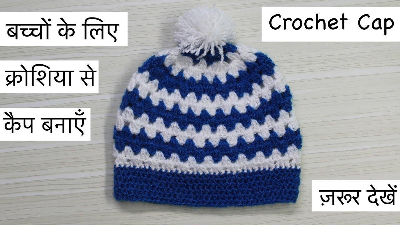 f39eac124cb How to make Baby Cap   बच्चों के लिए कैप   Crochet Cap  Baby Woollen Cap -  By Arti Singh