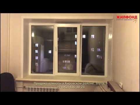 Продажа комнаты в Кировском районе, Зорге, 8.  Новосибирск. Агентство недвижимости Жилфонд