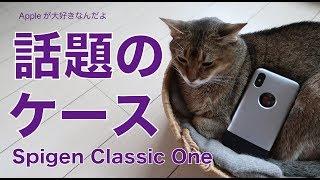 話題のiPhone Xケースがやってきた!Spigen Classic Oneがもう来ちゃった。