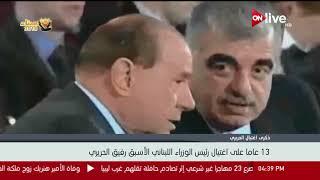 13 عاما على اغتيال رئيس الوزراء اللبناني الأسبق رفيق الحريري