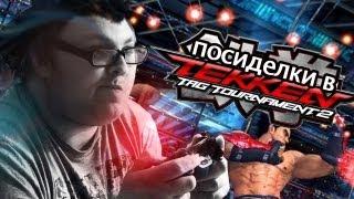 Посиделки В Tekken Tag Tournament 2