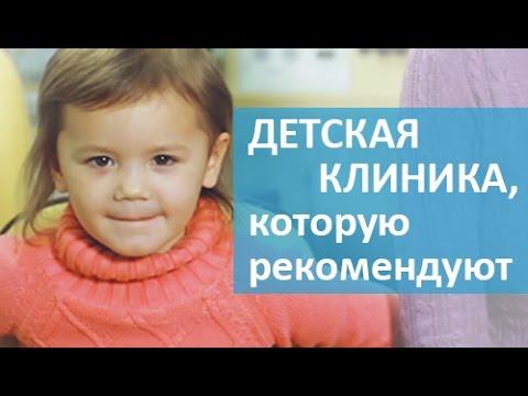 Детский терапевт. Реальный отзыв мамы о педиатре - детском терапевте ОН КЛИНИК