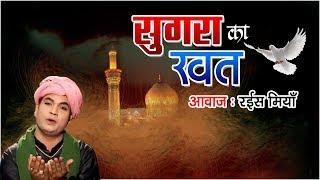 Shahadat Qawwali - Sughra Ka Khat   सुगरा का खत   Rais Miyan   Muharram Qawwali 2019