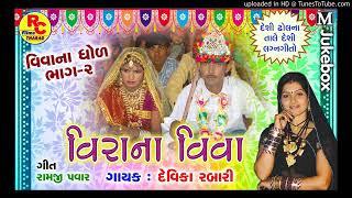 Gujrati Lagan Geet - Devika Rabari - Latest Hit Gana | New Gujarati Song | FULL Audio Song