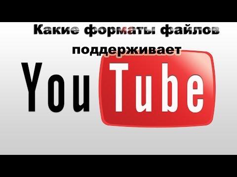 Какого формата видео можно загружать на YouTube