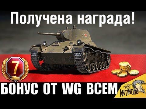 СРОЧНО ВСЕМ! БОНУС ОТ WG! КОД НА ПРЕМ ТАНК И ЗОЛОТО в World Of Tanks!
