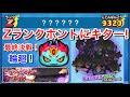 【ぷにぷに攻略】Zランクキター! 極妖怪最終決戦! 輪廻はSSSじゃなくてZランク!【妖怪ウォッチぷにぷに】Yo-Kai Watch