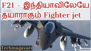 F21 fighter jet in tamil