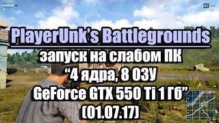 Тест PlayerUnknown's Battlegrounds запуск на слабом ПК (4 ядра, 8 ОЗУ, GeForce GTX 550 Ti 1 Гб)