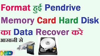 HOW TO RECOVER OR RESTORE DATA IN FORMAT PENDRIVE MEMORY CARD AND HARDDISK IN HINDI URDU