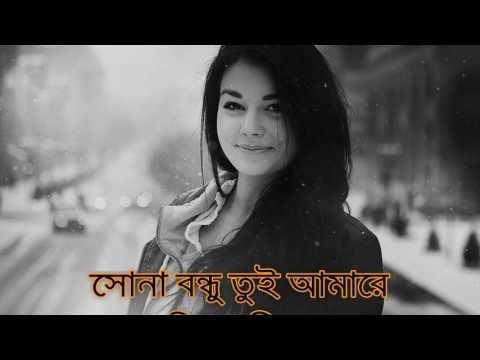 Sona Bondhu Tui amare korli re dewana Covered by Ripon With Lyrics