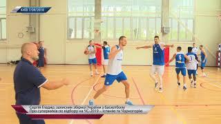 Сергей Гладырь, защитник сборной Украины. О предстоящих матчах с Испанией и Черногорией