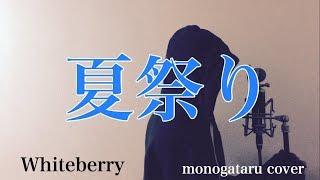 ご視聴ありがとうございます。 今回はWhiteberryの「夏祭り」をカバーさ...
