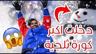 حرب الثلج بيني و بين يوتيوبر !! ( دخل الثلج في عيني )