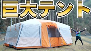 超巨大テント買ったのでソロキャンプ行くよ!【ゆるキャン△】