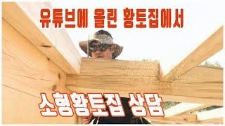 소형황토집짓기  : 유튜뷰영상에나오는 황토집에서 직접 상담 thumbnail