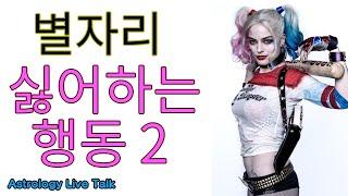 별자리 싫어하는 행동 Live talk 2편.