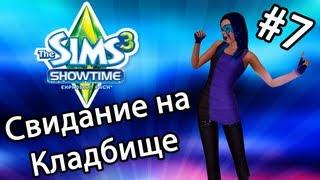 The Sims 3 Шоу-Бизнес - СВИДАНИЕ НА КЛАДБИЩЕ (Серия 7)(Давайте поиграем в прикольную видео игру The Sims 3 Шоу-Бизнес! ;3 Моя группа ВК: http://vk.com/dianagroup., 2013-03-08T13:57:25.000Z)