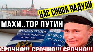 СРОЧНО ПОКАЗАТЬ ПО ВСЕЙ РОССИИ!!! ИТОГИ ГОЛОСОВАНИЯ УЖЕ ИЗВЕСТНЫ!!! НОВОСТИ РОССИИ 23.06.2020