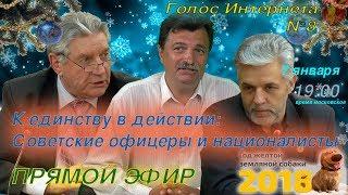 К единству в действии: Советские офицеры и националисты