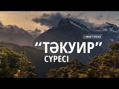 """""""Тәкуир"""" сүресі   MUFTYAT.KZ"""