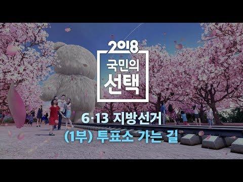 2018 국민의 선택 (1부) (풀영상) / SBS / 2018 국민의 선택