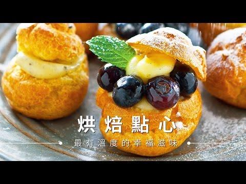 【點心】藍莓水果泡芙,從基底開始好簡單!