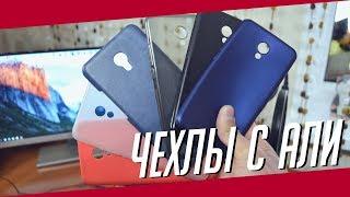 видео Чехол для Meizu Note 8 Купить
