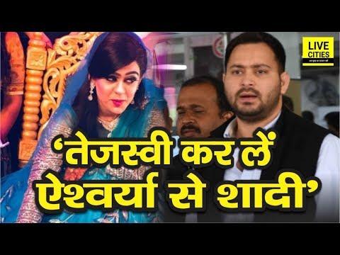 Tejashwi Yadav कर लें अब Aishwarya Rai से शादी, बच जाएगी Yadav कुल की परंपरा | LiveCities