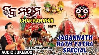 रथ यात्रा Special I Chakranayan I Oriya Jagannath Bhajans I NARENDRA KUMAR I Full Audio SongsJukeBox